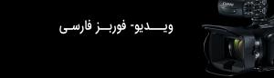 ویدیو های فوربز فارسی